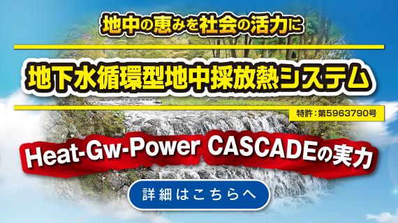 地中の恵みを社会の活力に/地下水循環型地中採放熱システム/Heat-Gw-Power CASCADEの実力