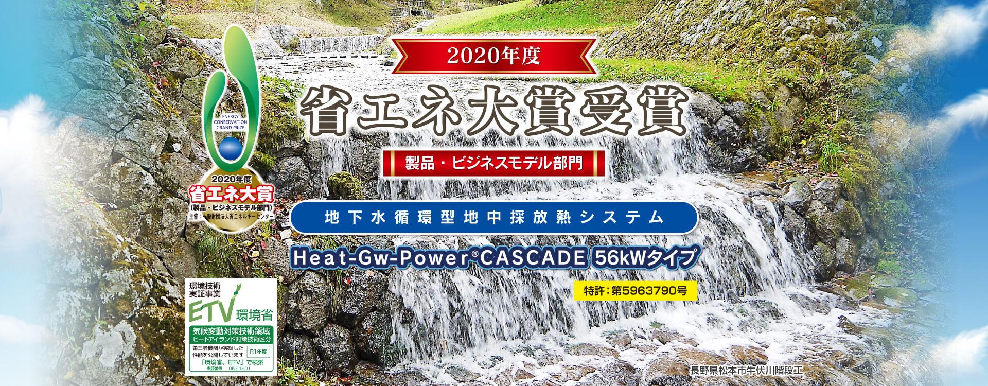 地下水循環型地中採放熱システム/Heat-Gw-Power CASCADE